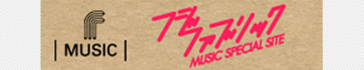 ALBUM「MUSIC」SPECIAL SITE